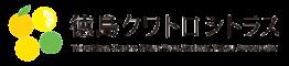 徳島クワトロシトラス